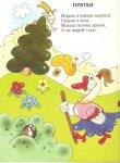 Детские книги: Кошки на дорожке.Считалки.