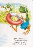 Детские книги: Заяц Егорка