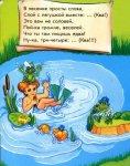 Детские книги: Кто как говорит