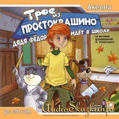 Трое из Простоквашино: Дядя Федор идет в школу (2005)