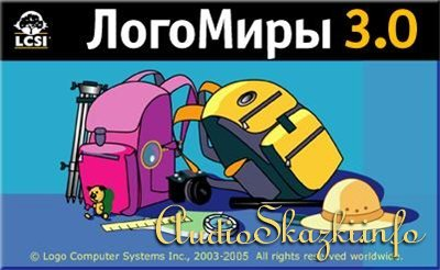 Лого миры 3.0 [Русский]
