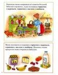 Детские книги: Красная шапочка. Умная сказка