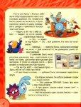 Детские книги. Большая книга Смешариков