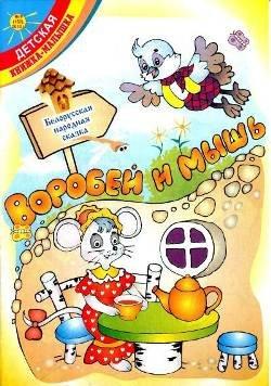 Детская книжка-малышка (подшивка за 2-е полугодие 2010 г.)