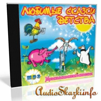 Любимые сказки детства. Музыкальные сказки о животных (аудиокнига)