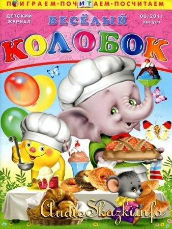 """Детский журнал """"Веселый Колобок"""" №8 2011"""