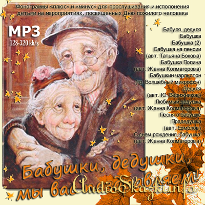 Бабушки, дедушки, мы вас поздравляем! Комплекты детских песен к Дню Пожилого человекалого человека
