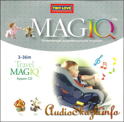 Tiny Love Travel MAGIQ Аудио CD (3-36 мес.)