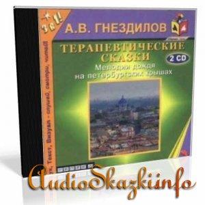 Практическая психология : Гнездилов А.В. - Терапевтические сказки (аудиокнига)