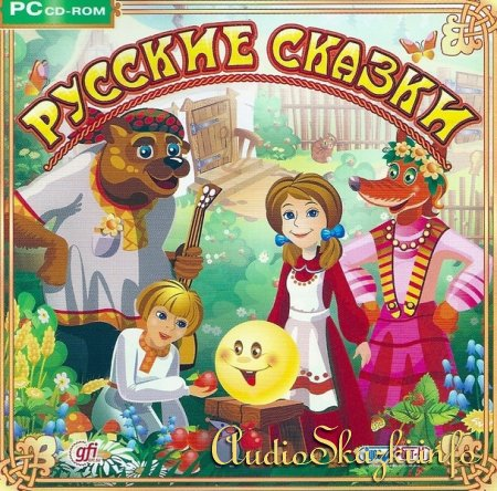 Программа для детей: Русские сказки