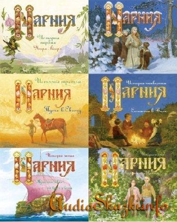"""Аудиосказка Нарния. (Аудиоспектакль по мотивам сказок """"Хроники Нарнии"""")"""