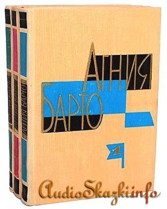 Агния Барто. Собрание сочинений в 3 томах