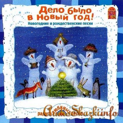 Дело было в Новый год! Детские Новогодние и рождественские песни (+ караоке)