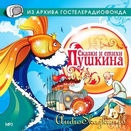 Сказки и стихи Пушкина (аудиокнига)