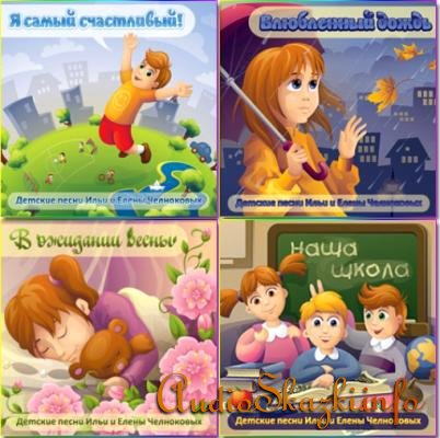 Илья и Елена Челноковы - Дискография (5 CD). Детские песни и минусовые фонограммы