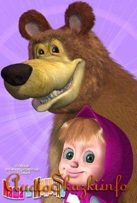 Маша и медведь. Серия 21 (Один дома) (2011) DVDRip