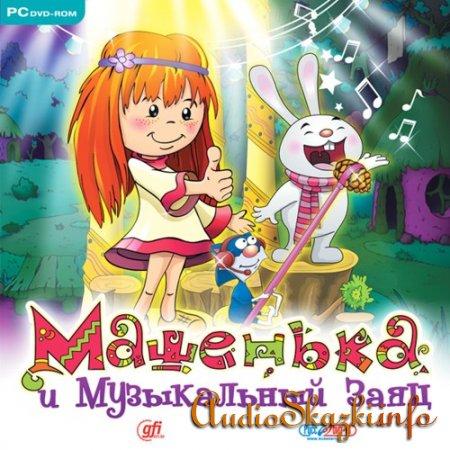 Машенька и музыкальный заяц / RU / Education / 2011 / PC