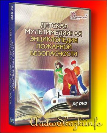 Детская энциклопедия пожарной безопасности
