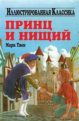 Марк Твен Принц и нищий (аудиокнига)