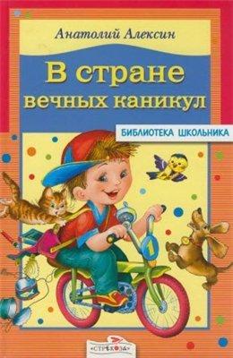 Анатолий Алексин В стране вечных каникул ( аудиокнига)