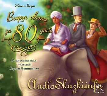 Жюль Верн Вокруг света за 80 дней (аудиокнига)
