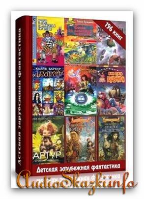 Сборник детской зарубежной фантастики (2000-2010/FB2)