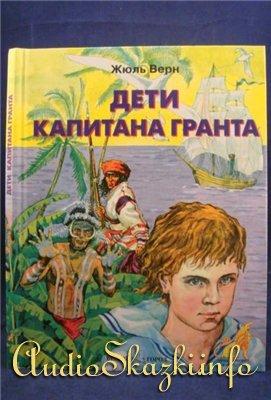 Дети капитана Гранта Жюль Верн (аудиокнига)