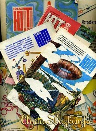 Детские журналы  - Юный техник  (1956-2009)