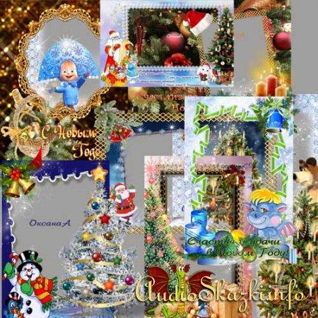 Новогодний набор рамок для оформления фото – Праздник приходит в каждый дом