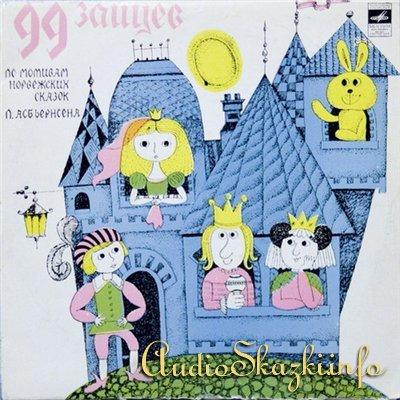 Асбьернсен П. - 99 зайцев (аудиокнига) 1968 г