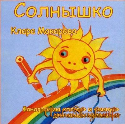Клара Макарова - Солнышко. Комплекты песенок для самых маленьких