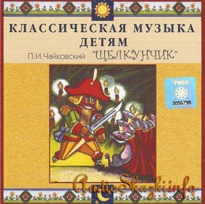 Классическая музыка детям. П. И. Чайковский. Щелкунчик