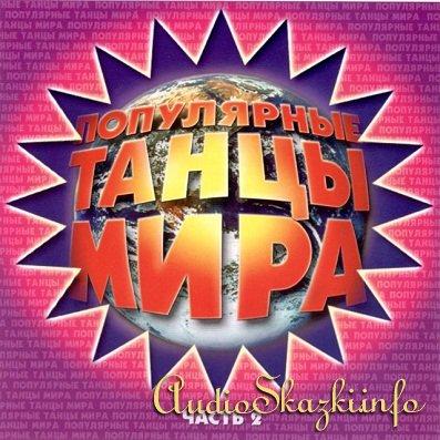 Популярные танцы мира - 2 CD