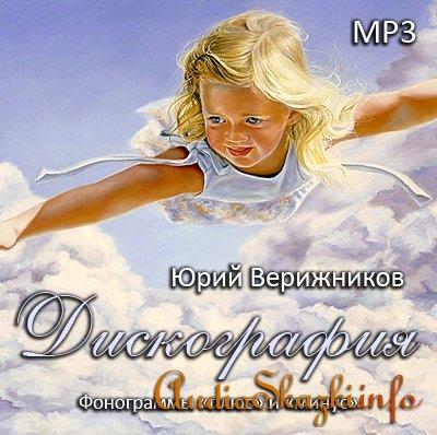 Юрий Верижников – Дискография (14 CD). Детские песни и минусовые фонограммы к ним