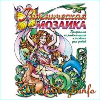 Ритмическая мозаика (4 CD)