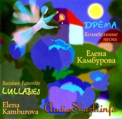 Елена Камбурова - Дрема. Колыбельные песни