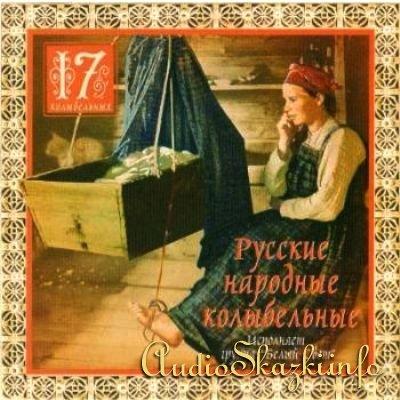 """Фольклорная группа """"Белый Свет"""" - Русские народные колыбельные"""
