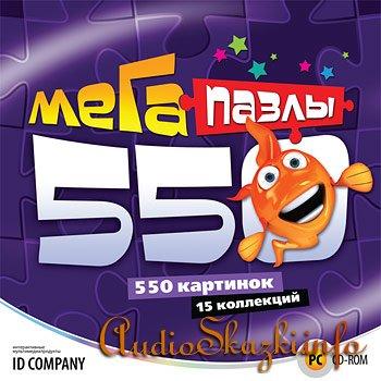 Мегапазлы (2010/PC/Rus)