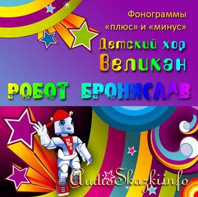 """Детский хор """"Великан"""" - Робот Бронислав. Детские песни и минусовые фонограммы к ним"""