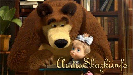 Маша и медведь: Первый раз в первый класс
