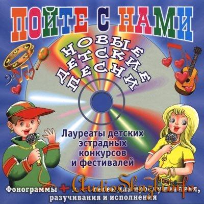 Алина Морозова - Будь веселей! Детские песни и минусовые фонограммы к ним
