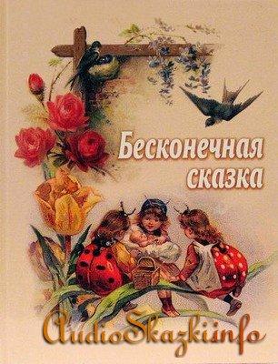Бесконечная сказка. Сборник для детей