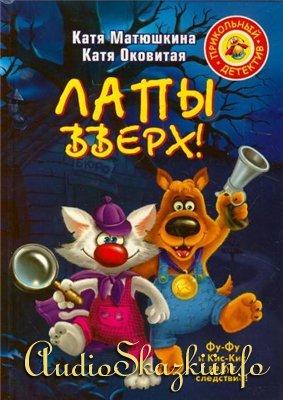 Лапы вверх! Катя Матюшкина, Катя Оковитая (Аудиокнига)