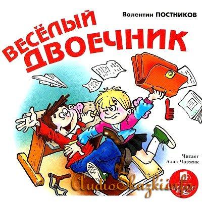 Валентин Постников. Веселый двоечник (аудиокнига)