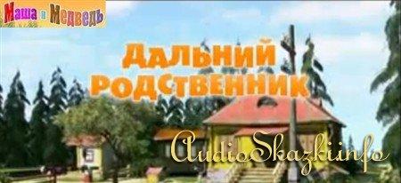 Маша и медведь: Дальний родственник (2011) BDRip.720p