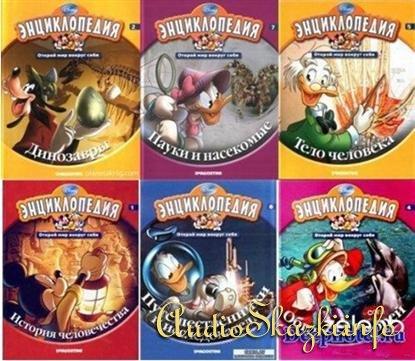 Энциклопедия Disney - 15 выпусков(2010-2011/ DjVu)