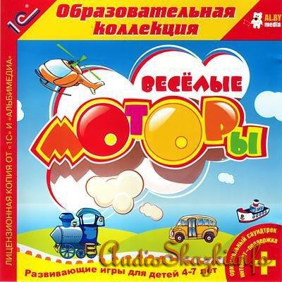Весёлые моторы: Часть 1 (2006/PC/Rus)
