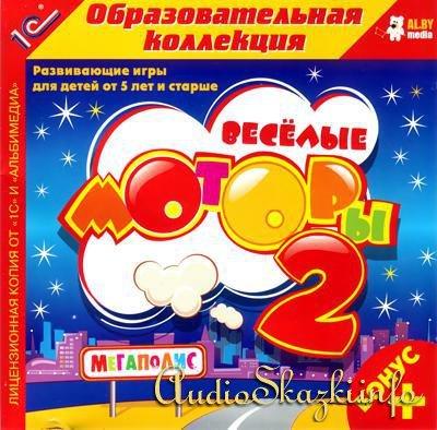 Весёлые моторы: Часть 2 (2006/PC/Rus)