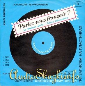 Обучение французскому языку для начинающих / Le francais parle - Cours elementaire