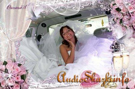 Свадебная рамочка для фото – Самая счастливая невеста